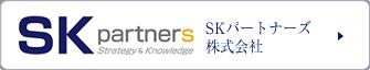 SKパートナーズ株式会社