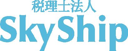 税理士法人SkyShip
